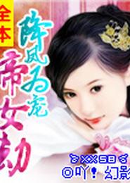 降凤为宠:帝女劫(全本)电子书下载