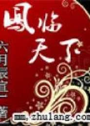 凤临天下(完本)电子书下载