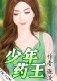少年药王电子书下载