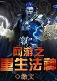 网游之重生法神小说下载
