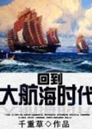 回到大航海时代电子书下载