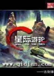 星际游轮电子书下载