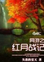 网游之红月战记小说下载