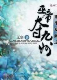 重生夏商之巫帝夺九州电子书下载