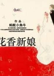 花香新娘小说下载