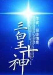 三皇十神小说下载