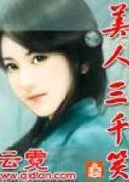 美人三千笑小说下载