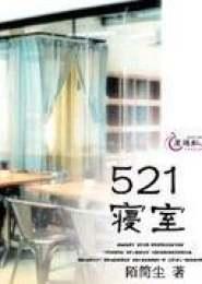 521寝室小说下载