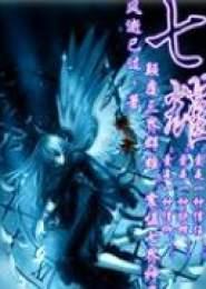 七耀小说下载
