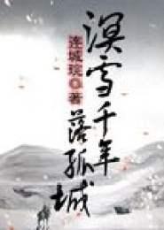 泯雪千年落孤城电子书下载