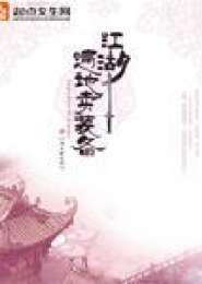 江湖遍地卖装备小说下载