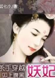 坏坏王爷:卯上腹黑妖妃小说下载