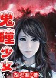 鬼瞳少女电子书下载