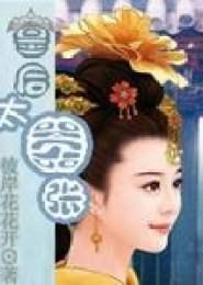 皇后太嚣张小说下载