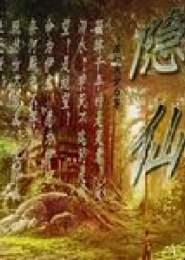 隐仙小说下载