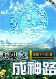 无限之成神路小说下载