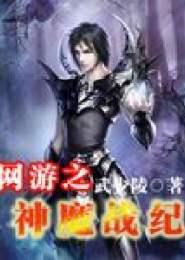 网游之神魔战纪小说下载