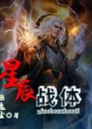星辰战体电子书下载
