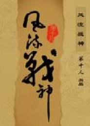 风流战神小说下载