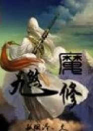 九煞魔修小说下载
