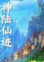 神陆仙迹小说下载