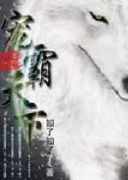 宠霸天下小说下载