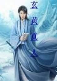 玄黄真人小说下载