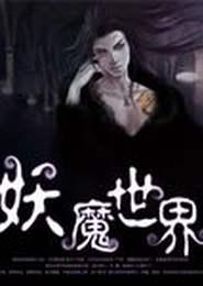 妖魔世界电子书下载