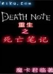 重生之死亡笔记电子书下载