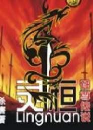 灵桓之神尊传说小说下载