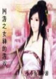 网游之女神的游戏小说下载