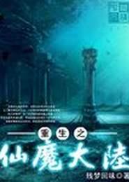 重生之仙魔大陆小说下载