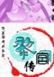 黎宫传小说下载