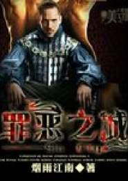 罪恶之城小说下载