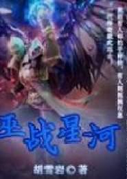 巫战星河小说下载