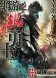 幽灵勇士小说下载