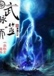 武脉噬天小说下载