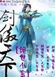 剑傲天下小说下载