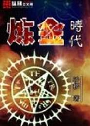 炼金时代小说下载