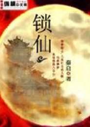锁仙小说下载