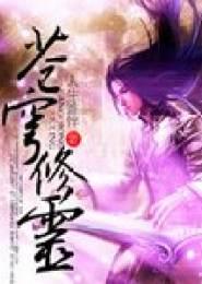 苍穹修灵小说下载