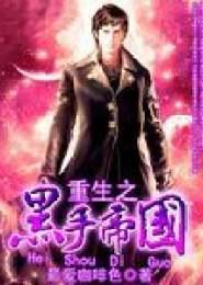 重生之黑手帝国小说下载