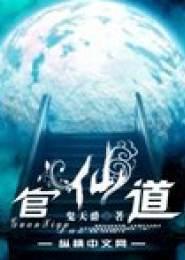 官仙道电子书下载