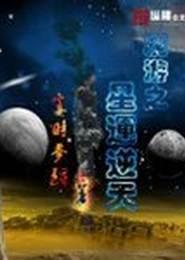 网游之星运逆天电子书下载