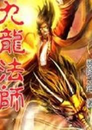 九龙法师小说下载