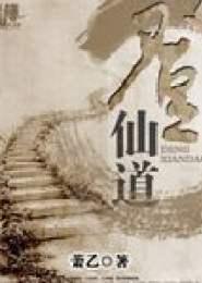 登仙道小说下载