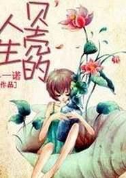 贝壳的人生小说下载