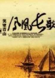 凤凰长歌小说下载