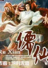 儒仙小说下载