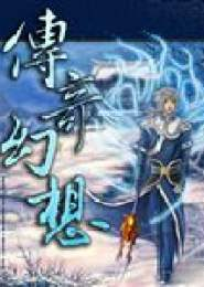 传奇幻想小说下载